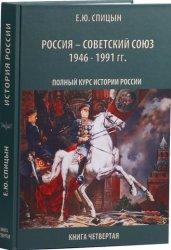 Спицын, Е.Ю.  Россия — Советский Союз 1946—1991 гг.: Полный курс истории дл ...