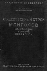 Владимирцов Б.Я. Общественный строй монголов. Монгольский кочевой феодализм