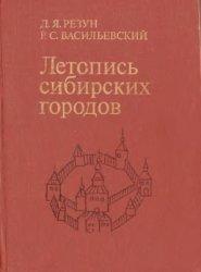 Резун Д.Я., Васильевский Р.С. Летопись сибирских городов
