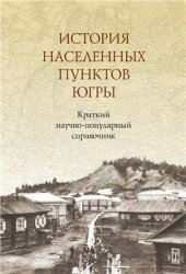 Кениг А.В. (Отв. ред.) История населенных пунктов Югры