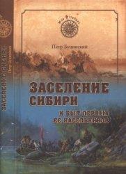 Буцинский П.Н. Заселение Сибири и быт первых ее насельников