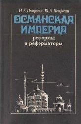 Петросян И.Е., Петросян Ю.А. Османская империя: реформы и реформаторы (коне ...