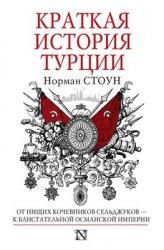 Стоун Норман. Краткая история Турции