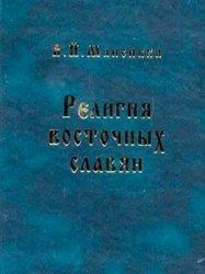 Мансикка В.Й. Религия восточных славян
