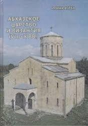 Агрба И.Ш. Абхазское царство и Византия (VIII-X вв.)