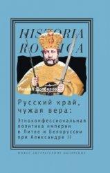 Долбилов М.Д. Русский край, чужая вера: Этноконфессиональная политика импер ...