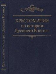 Вигасин А.А. (сост.) Хрестоматия по истории Древнего Востока