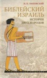 Липовский И.П. Библейский Израиль: история двух народов