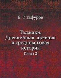Гафуров Бободжан. Таджики. Древнейшая, древняя и средневековая история
