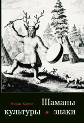 Хоппал М. Шаманы, культуры, знаки