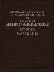 Массон В.М. Древнеземледельческая культура Маргианы