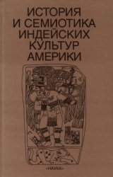 Бородатова А.А., Тишков В.А. (отв. ред.). История и семиотика индейских кул ...