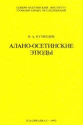 Кузнецов В.А. Алано-осетинские этюды