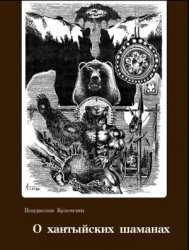 Кулемзин В.М. О хантыйских шаманах
