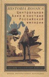 Абашин С.Л., Арапов Д.Ю., Бекмаханова Н.Е. (отв. ред.) Центральная Азия в с ...