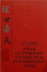 Лапина З.Г. Учение об управлении государством в средневековом Китае