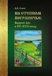Ляпин Д.А. На степном пограничье: Верхний Дон в XV-XVII веках