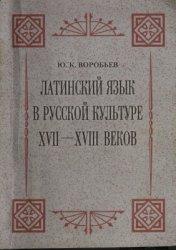 Воробьев Ю.К. Латинский язык в русской культуре XVII-XVIII веков