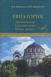 Кутайсов В.А., Кутайсова М.В. Евпатория: Древний мир. Средние века. Новое в ...
