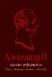 Лапин В.В. (ред.) Александр II. Трагедия реформатора: люди в судьбах реформ ...