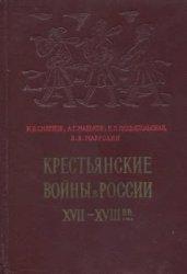 Мавродин В.В. и др. Крестьянские войны в России 17-18 вв