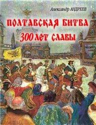 Андреев А., Андреев М. Полтавская битва: 300 лет славы