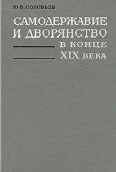 Соловьев Ю.Б. Самодержавие и дворянство в конце XIX века