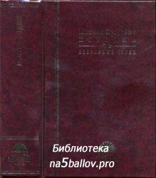 Погодин М.П. Избранные труды