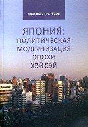 Стрельцов Д.В. Япония: политическая модернизация эпохи Хэйсэй