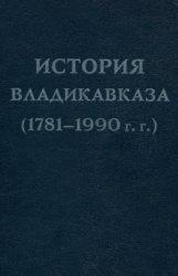 Бетоева М.Д., Бирюкова Л.Д. (сост.) История Владикавказа (1781-1990 гг.). С ...