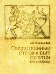 Магометов А.Х. Общественный строй и быт осетин (XVII-XIX вв.)