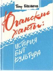 Бахлыков П.С. Юганские ханты: история, быт и культура