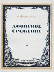 Щербачев О. Афонское сражение