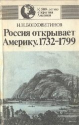 Болховитинов Н.Н. Россия открывает Америку. 1732-1799