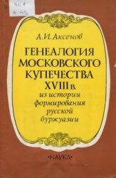 Аксенов А.И. Генеалогия московского купечества XVIII в. Из истории формиров ...