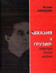 Авидзба А.Ф. Абхазия и Грузия: завтра была война