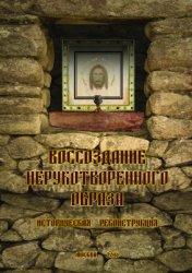 Лимонад М.Ю., Антонов С.О. Воссоздание Нерукотворенного образа. Историческа ...