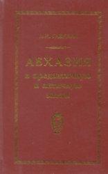 Габелия А.Н. Абхазия в предантичную и античную эпохи