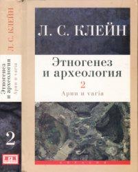 Клейн Л.С. Этногенез и археология. Том 2. Арии и varia