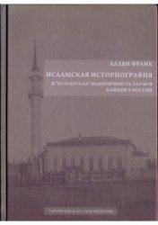 Франк Аллен. Исламская историография и булгарская идентичность татар и башк ...