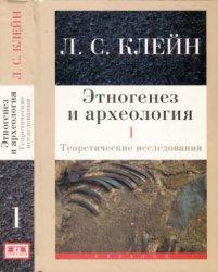 Клейн Л.С. Этногенез и археология. Том 1. Теоретические исследования