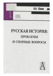 Сёмин В.П. Русская история: проблемы и спорные вопросы