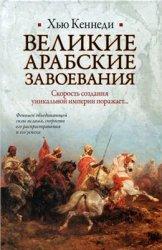 Кеннеди Х. Великие арабские завоевания