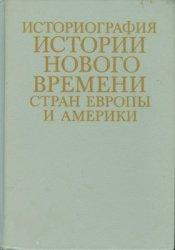 Дементьев И.П. (ред.) Историография истории Нового времени стран Европы и А ...