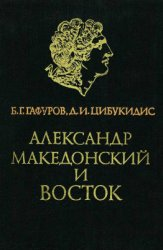 Гафуров Б.Г., Цибукидис Д.И. Александр Македонский и Восток