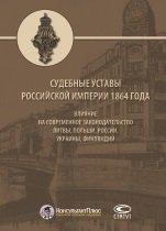 Малешин Д.Я. Судебные уставы Российской империи 1864 года: влияние на совре ...