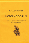 Дмитриев Д.И. Историософия. Методология и методика исторического исследован ...