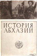 Лакоба С.З. (гл. ред.) История Абхазии