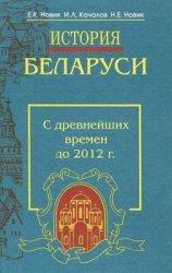Новик Е.К. и др. История Беларуси с древнейших времен до 2012 г
