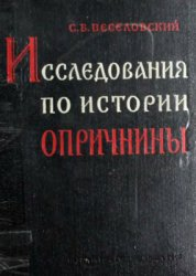 Веселовский С.Б. Исследования по истории опричнины